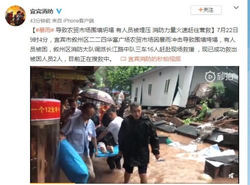 四川省宜宾市消防救援支队官方微博截图