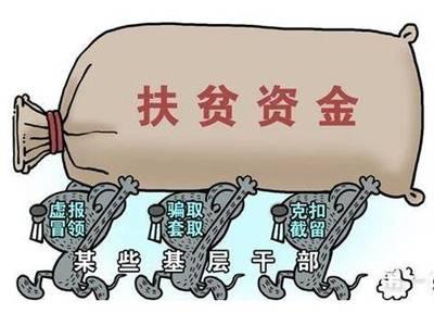 乐山马边纪委公开曝光5起扶贫领域腐败和作风问题典型案例