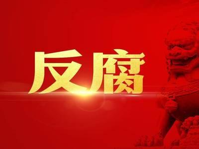 仪陇县回春镇原党委书记彭映峰 接受纪律审查、监察调查