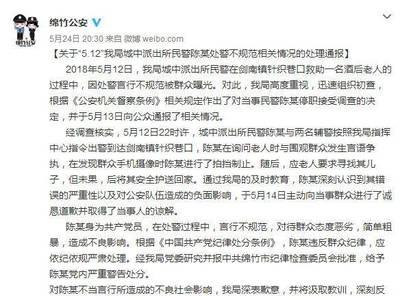 绵竹警方就民警处警言行不规范公开道歉 当事民警被严重警告