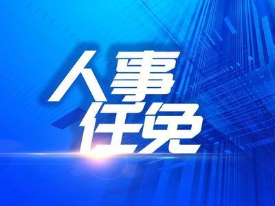 四川省政府决定:任命范毅为四川省统计局局长