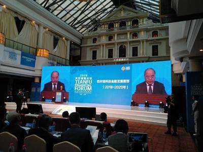 到2020年 四川將基本建成具有國際影響力的科技金融創新中心