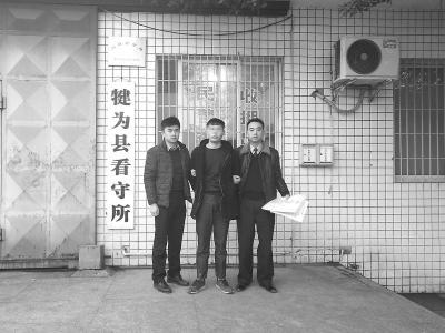 落网的其中一名犯罪嫌疑人(中)沐川县公安局供图