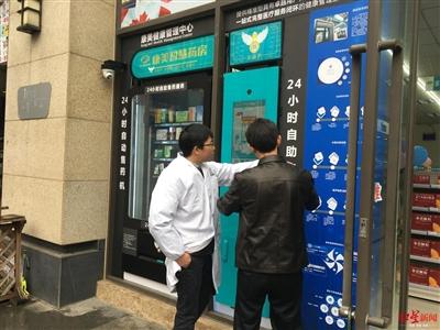 位于成都高新区的自动售药机 本报资料图片