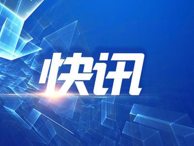 问责160人 四川通报中央环保督察移交问题问责情况