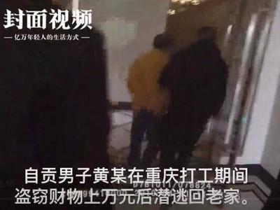 """重庆盗窃自贡落网 这嫌疑人真有""""狡兔三窟"""""""