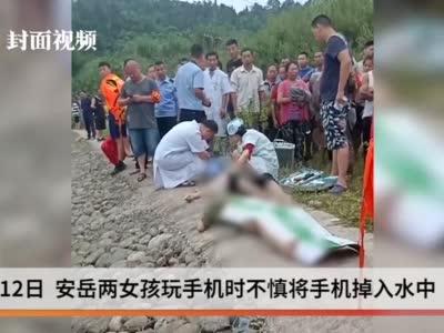 视频丨四川安岳两名女孩为捡手机不慎落水溺亡 系亲姐妹