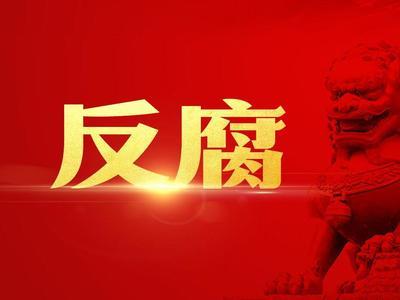 四川省投资集团有限责任公司原党委副书记、副董事长、总经理