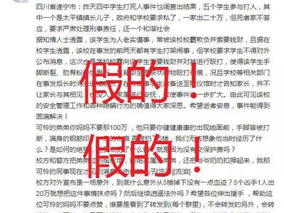 网传遂宁四中学生打死同学 警方:谣言!造谣者已被传唤