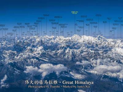 成都高校教授拍下500公里珠峰绝美照片 标出820座山峰