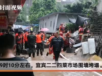 视频丨宜宾暴雨中围墙倒塌致1死2伤!四川发布暴雨橙警
