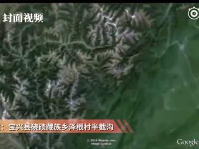 视频丨四川宝兴村民4000米山上放牛 发现疑似飞机零部件