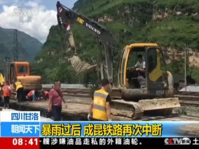 视频丨四川甘洛:暴雨过后 成昆铁路再次中断