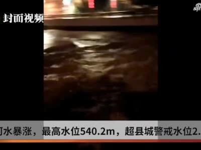 视频丨四川马边遭50年一遇洪水侵袭 9916人转移
