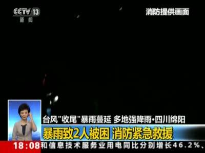 视频丨绵阳:暴雨致2人被困 消防紧急救援