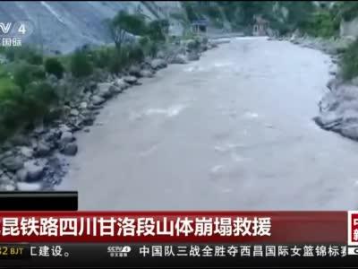 视频丨成昆铁路四川甘洛段山体崩塌救援