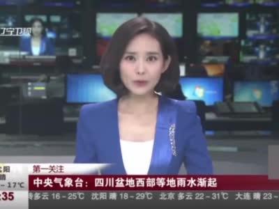 视频丨中央气象台:四川盆地西部等地雨水渐起