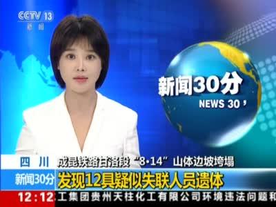 成昆铁路甘洛段山体边坡垮塌 发现12具疑似失联人员遗体