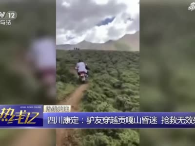 视频丨四川康定:驴友穿越贡嘎山昏迷 抢救无效死亡