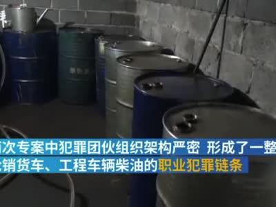 视频丨四川破获货车柴油盗窃案 抓捕近二百人