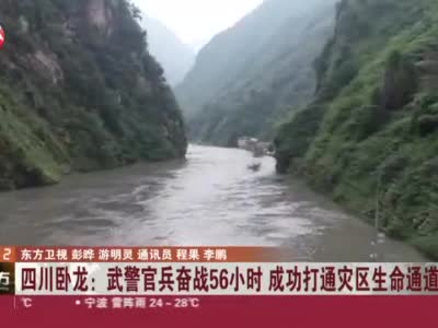 视频丨卧龙:武警官兵奋战56小时 成功打通灾区生命通道