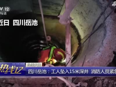 视频丨四川岳池:工人坠入15米深井 消防人员紧急救援