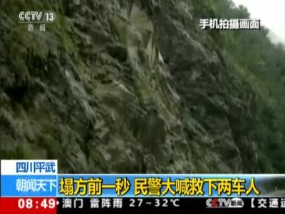 视频丨四川平武:塌方前一秒 民警大喊救下两车人