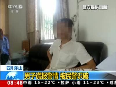 视频丨四川乐山:男子谎报警情 被民警识破
