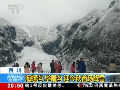 视频丨四川:海螺沟、毕棚沟迎今秋首场降雪
