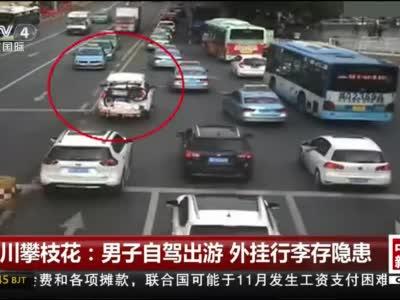 视频丨四川攀枝花:男子自驾出游 外挂行李存隐患