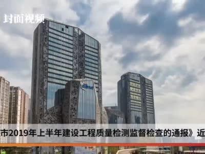 成都工程质检结果出炉 花样年智荟城等4项目被责令整改