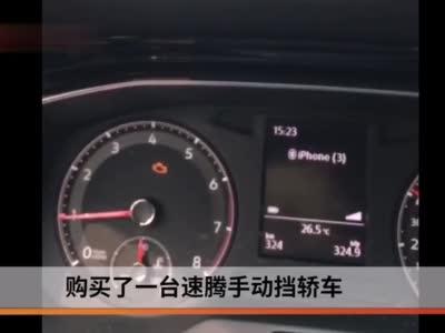 买大众新车第三天发动机故障灯亮了 4S店:发动机没有问题
