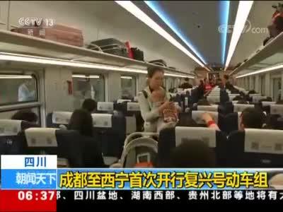 视频丨成都至西宁首次开行复兴号动车组
