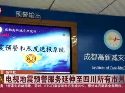 视频丨电视地震预警服务延伸至四川所有市州