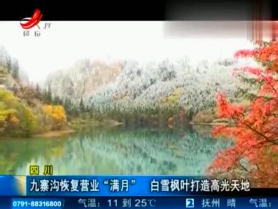 视频丨四川九寨沟恢复营业满月 白雪枫叶打造高光天地
