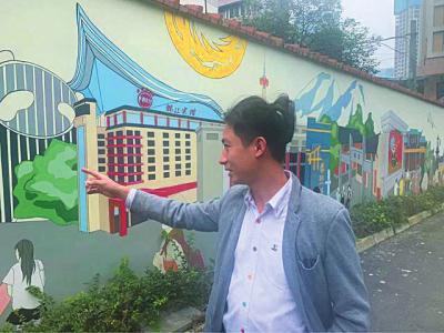 用墙绘表白 他分享对成都的爱