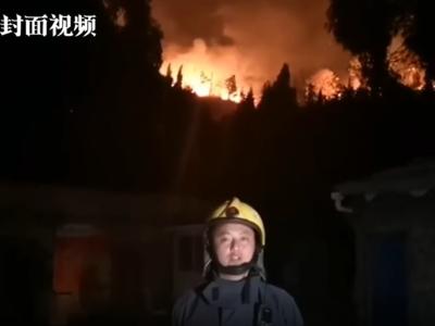 直击西昌森林火灾现场:消防指战员介绍现场救援情况