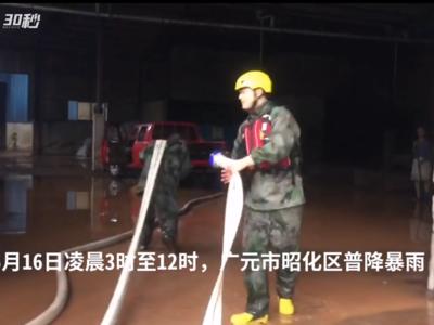 四川广元昭化紫云水厂受灾严重 2万余名群众吃水受影响