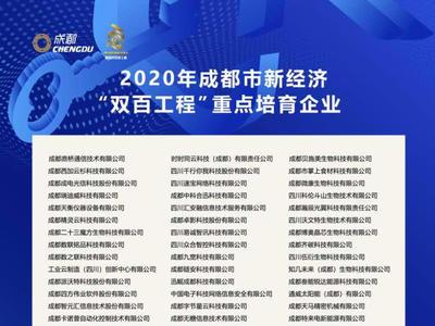 """2020年 成都新经济""""双百工程""""重点培育企业名单出炉"""