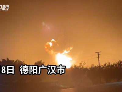 突发!四川广汉市南丰炮厂发生火灾 暂无人员伤亡