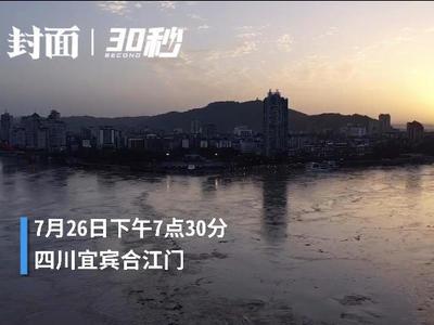 震撼!夕阳下三江汇聚合流 空中看雨后长江源头