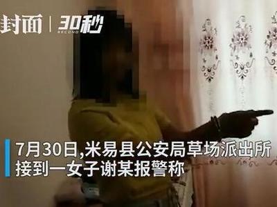 四川米易女子上万元首饰被盗 嫌疑人竟是闺蜜
