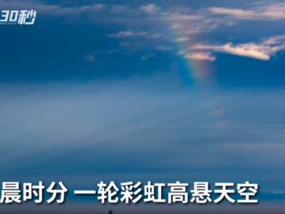 风雨过后 彩虹飞渡在山间