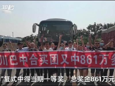 四川巴中45人合买双色球 赢取一等奖861万元