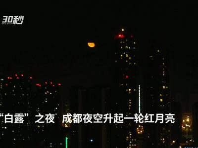 """""""白露""""之夜 成都上空升起一轮红月亮"""