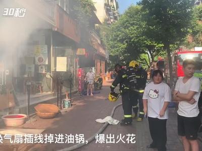 成都长融西一里一餐馆油锅起火 未造成人员伤亡