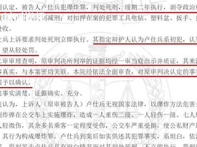 四川乐山公交车爆炸案被告人上诉求死刑 二审维持死缓