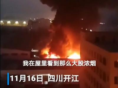 明火照亮夜空 四川开江工业园区一建材仓库起火