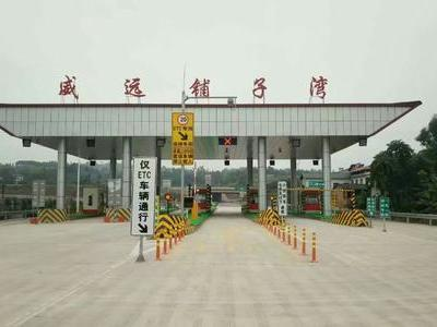 12月8日起内荣高速威远铺子湾收费站入口禁止货车通行