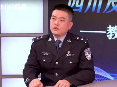 今年以来 四川公安共抓获电信网络诈骗违法犯罪分子1万余名
